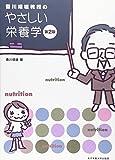 香川靖雄教授のやさしい栄養学