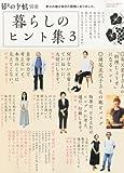 暮しの手帖別冊 暮しのヒント集3 2014年 01月号 [雑誌] 画像