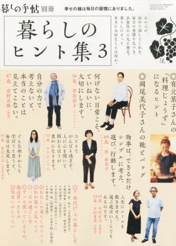 暮しの手帖別冊 暮しのヒント集3 2014年 01月号 [雑誌]の詳細を見る