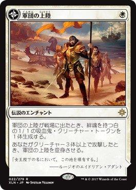 【シングルカード】XLN)[JPN]軍団の上陸/一番砦、アダント/白/R/022/279