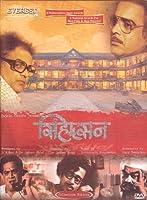 Sinhasan ( Drama Film / Indian Cinema / Regional Film / Marathi DVD)