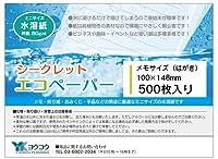 水に溶けるメモ用紙・ハガキサイズ(100×148mm)・500枚/シークレットエコペーパー SuperGrade