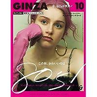 GINZA(ギンザ)2018年10月号[この秋、かわいいのは80'S! ]