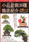 小品盆栽36種 徹底紹介 上巻 2011年 12月号 [雑誌]