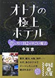 オトナの極上ホテル―恋に効く112のすごい魔法 (中経の文庫)