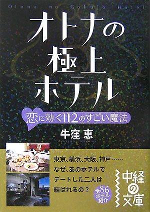 オトナの極上ホテル—恋に効く112のすごい魔法 (中経の文庫)