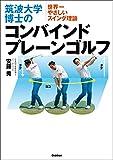 筑波大学博士のコンバインドプレーンゴルフ ~世界一やさしいスイング理論~ 画像
