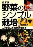 青木流 野菜のシンプル栽培―ムダを省いて手取りが増える