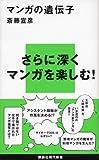 マンガの遺伝子 (講談社現代新書)