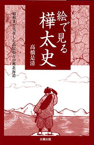 絵で見る樺太史―昭和まで実在した島民40万の奥北海道 (JPS出版局)