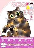 本日の猫事情 7 (Feelコミックス) (フィールコミックスゴールド い 6-7)