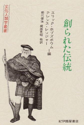 創られた伝統 (文化人類学叢書)