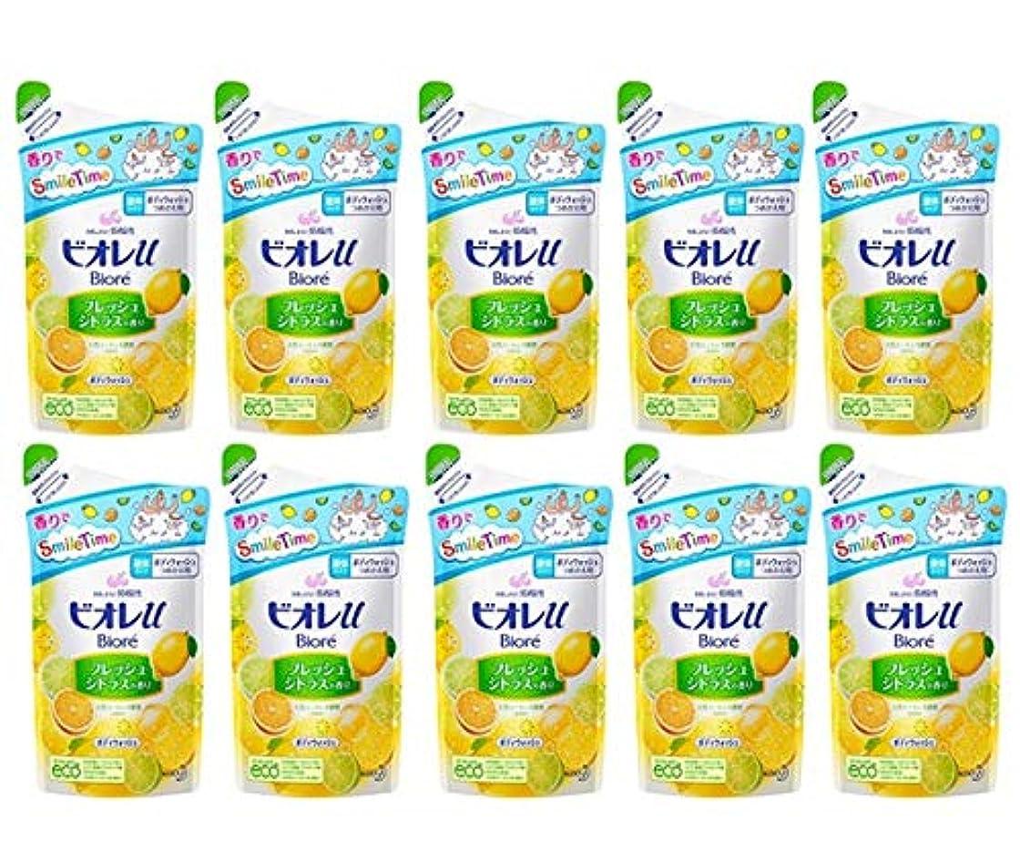 死にかけているピクニックをするヒロイック【花王】ビオレu フレッシュシトラスの香り つめかえ用 380ml ×10個セット