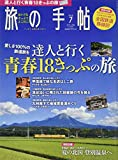 旅の手帖 2019年7月号《達人と行く青春18きっぷの旅/》 [雑誌] 画像