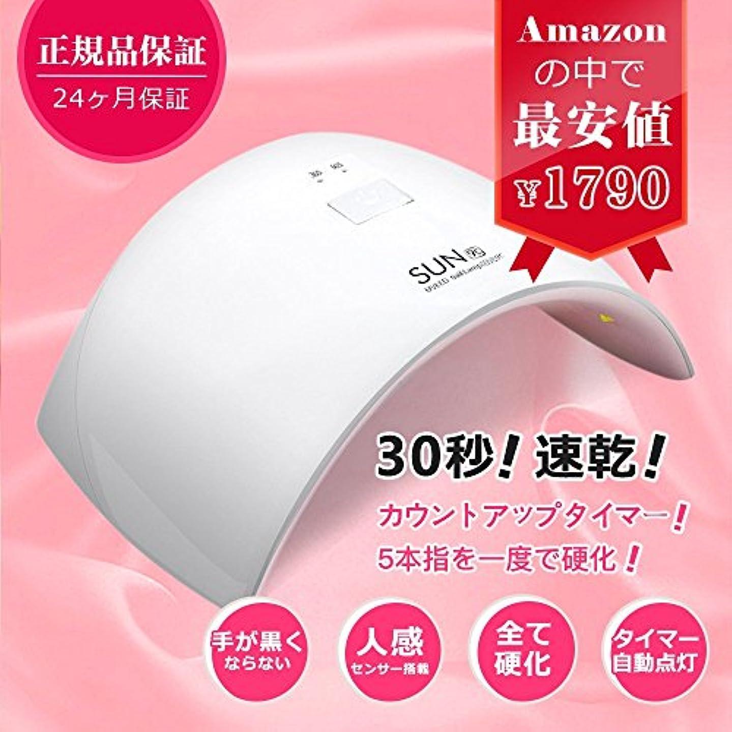 谷ポーズ青Morovan 24W 型号9C/9S LED+UVネイル光線療法 UVライト ネイルドライヤー ホワイト/ピンク (SUN 9C)【24ヶ月保証付き】