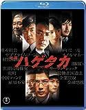 映画 ハゲタカ[Blu-ray/ブルーレイ]