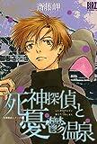 死神探偵と憂鬱温泉 [死神探偵シリーズ] (バーズコミックス)