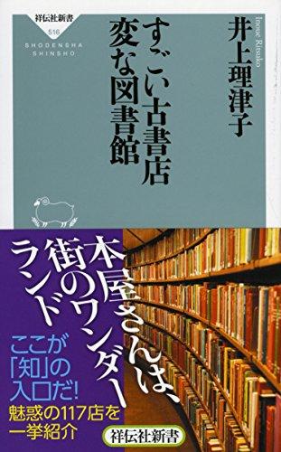 すごい古書店 変な図書館 (祥伝社新書)の詳細を見る