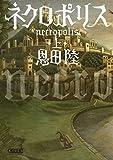 ネクロポリス(上) (朝日文庫)