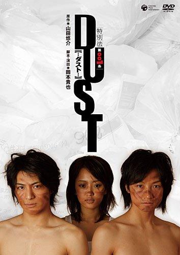 舞台版「DUST」 [DVD]
