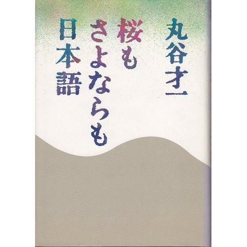 桜もさよならも日本語の詳細を見る