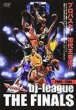 2005-2006 bj-league THE FINALS [DVD]