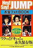 Hey!Say!JUMP お宝フォトBOOK vol.1 BEST編 [RECO BOOKS]