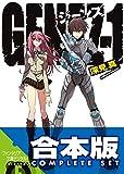 【合本版】GENEZ ジーンズ 全8巻 (富士見ファンタジア文庫)