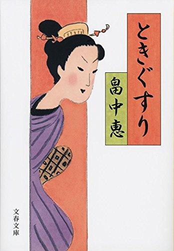 ときぐすり (文春文庫) まんまことシリーズ 4