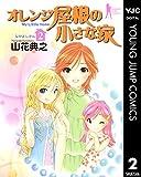 オレンジ屋根の小さな家 2 (ヤングジャンプコミックスDIGITAL)