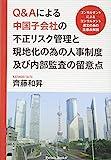 Q&Aによる中国子会社の不正リスク管理と現地化の為の人事制度及び内部監査の留意点 -コンサルタントによるコンサルタント選定の為の注意点解説- (Parade books) 画像