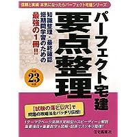 パーフェクト宅建要点整理〈平成23年版〉 (パーフェクト宅建シリーズ)