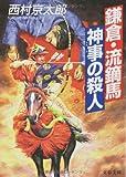 鎌倉・流鏑馬神事の殺人 (文春文庫)