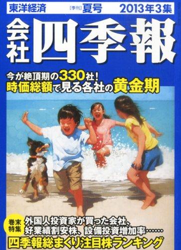 会社四季報 2013年3集 夏号 [雑誌]の詳細を見る