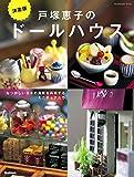 決定版 戸塚恵子のドールハウス Handmade Series