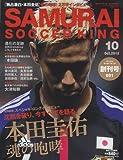SAMURAI SOCCER KING (サムライサッカーキング) 2012年 10月号 [雑誌]