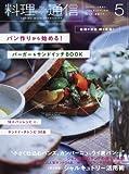料理通信 2016年 05 月号 [雑誌]