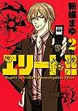 エリート!!~Expert Latitudinous Investigation TEam~(2) (ヤングマガジンコミックス)
