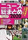 今解き教室シリーズ別冊 ニュース総まとめ 2020 (「今解き教室」シリーズ)