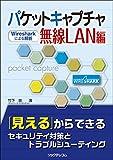 パケットキャプチャ無線LAN編(Wiresharkによる解析) -