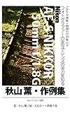 Foton機種別作例集074 フォトグラファーの実写でレンズの実力を知る Nikon AF-S NIKKOR 50mm f/1.8G 秋山薫・作例集: Nikon D7200で撮影