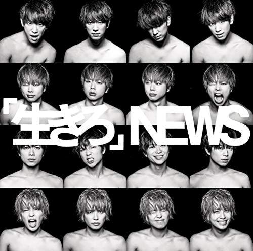 「生きろ」-NEWS