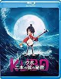 KUBO/クボ 二本の弦の秘密 Blu-rayスタンダード・エデ...[Blu-ray/ブルーレイ]