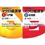 ウィリアムソン マクロ経済学 入門編+応用編 2冊セット