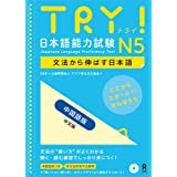 CD付 TRY! 日本語能力試験N5 中国語版 中文版 TRY! Nihongo Nouryoku Shiken N5 Bunpou Kara Nobasu Nihongo Revised Version (Chinese Version)