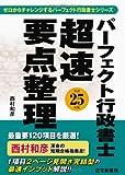 平成25年版パーフェクト行政書士 超速要点整理 (パーフェクト行政書士シリーズ)