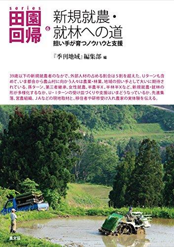 新規就農・就林への道: 担い手が育つノウハウと支援