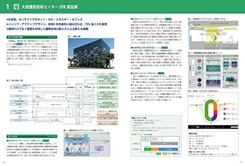 建築物の省エネ設計技術: 省エネ適判に備える