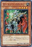 【遊戯王シングルカード】 《エクストラパック4 EXTRA PACK vol.4》 XX-セイバー ボガーナイト スーパーレア exp4-jp001