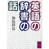英語の辞書の話 (講談社学術文庫 (689))